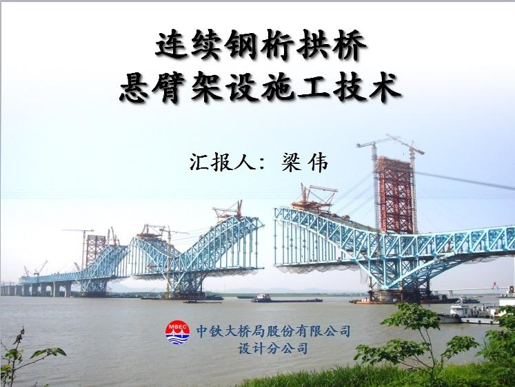 连续钢桁拱梁悬臂架设施工技术