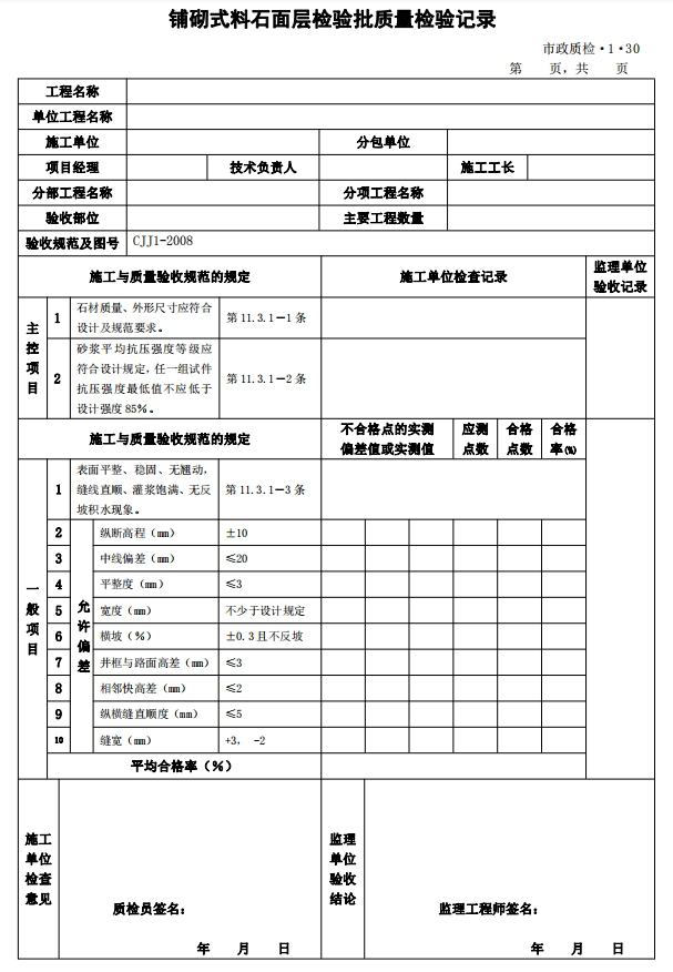 市政道路工程检验批质量检验记录表格全套-铺砌式料石面层检验批质量检验