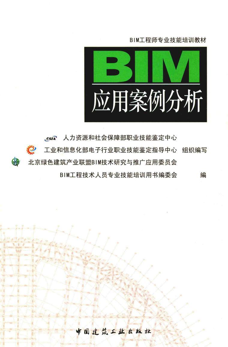 BIM工程师专业技能培训教材