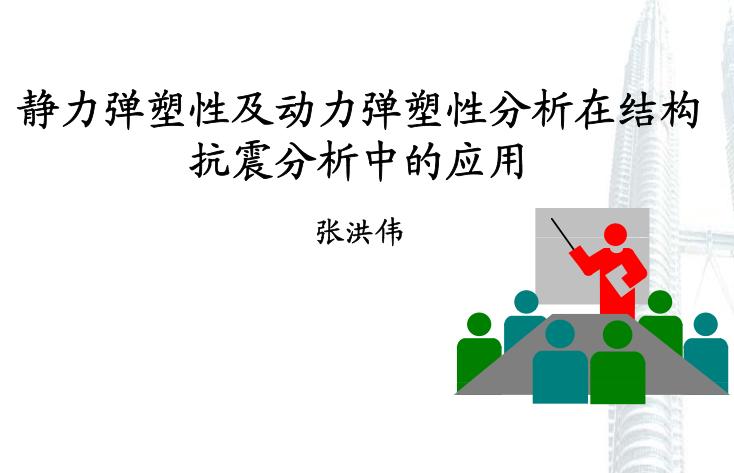 弹塑性分析在结构抗震分析中的应用
