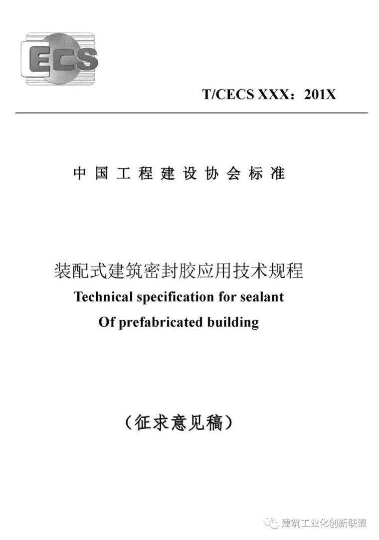 中国工程建设协会标准《装配式建筑密封胶应用技术规程》开始征求