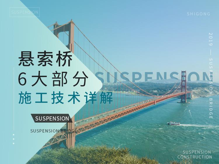 悬索桥6大部分施工技术详解