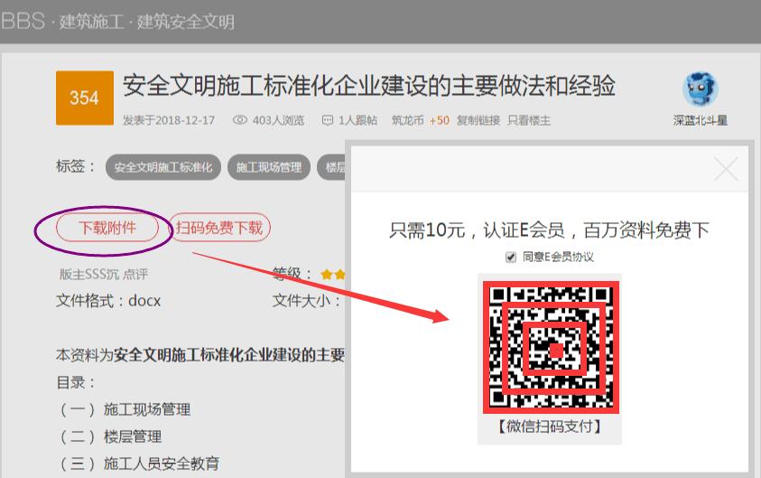 QQ图片20190102154440