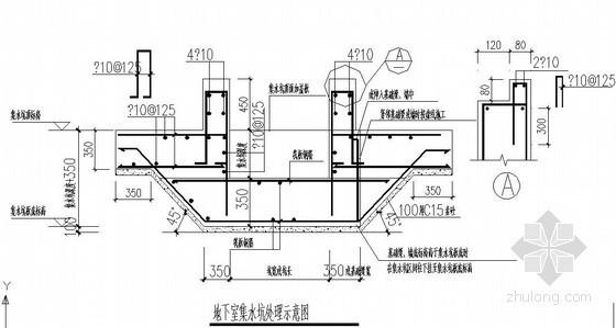 某地下室集水坑及挡土墙条基节点构造详图