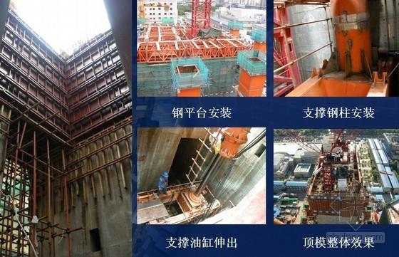超高层建筑施工工艺汇报讲义(爬模系统 高性能混凝土)