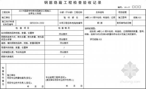[浙江]外国语学校建设工程分部分项工程报验申请表(430页)