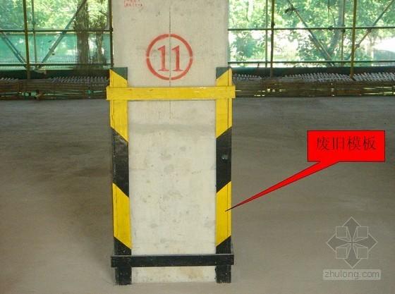 [上海]框架结构小高层商业办公楼投标施工组织设计(土建、装饰、安装)-框架柱保护