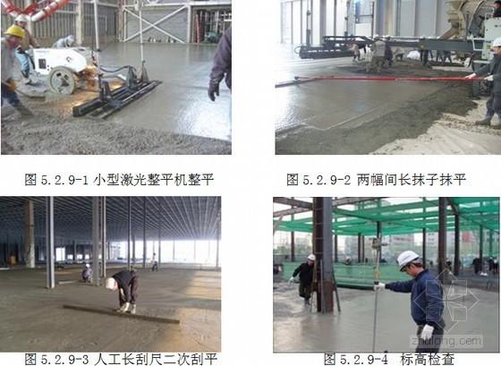 建筑工程超大钢筋混凝土地面激光整平机一次成型施工工艺