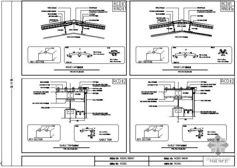 某钢结构屋面收边双层节点构造详图