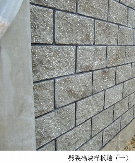 劈裂砌块围墙施工工艺标准及施工要点