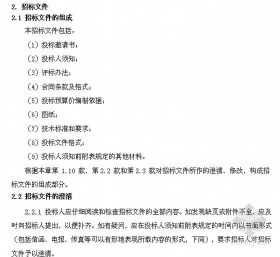 [河南]安置区建筑安装工程施工招标文件(78页)