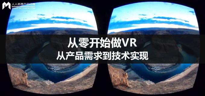 VR全模渲染教程资料下载-从产品需求到技术实现,从零开始做VR