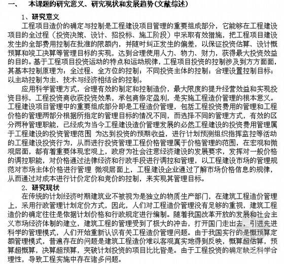 [开题报告]工程造价管理控制(约1万字)