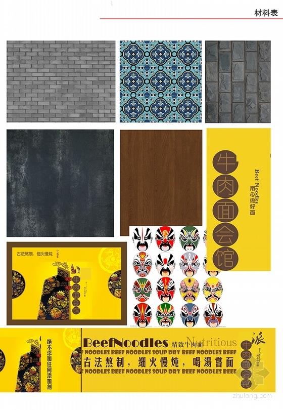 [重庆]现代牛肉面餐馆室内设计方案材料表