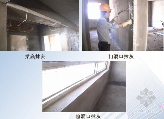 建筑施工抹灰工程施工技术及质量预防培训讲义