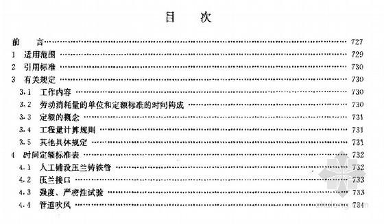 市政工程劳动定额(燃气管网安装工程)