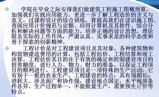 [毕业设计]云南某教学楼预算文件编制PPT报告文本