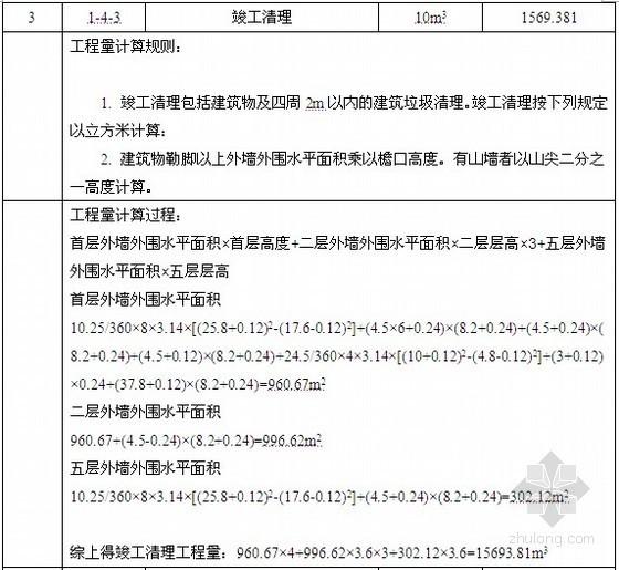 [毕业设计]山东某办公楼土建工程预算及施组(166页)