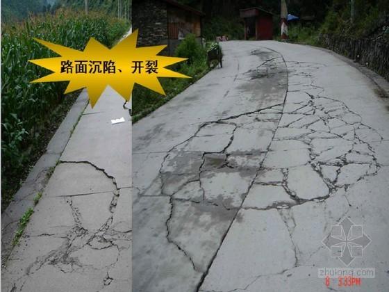 [福建]旧水泥混凝土路面破损处理及路面加铺沥青混凝土设计(117页)