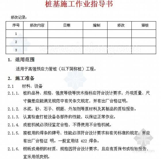小户型精装修项目管理手册(质量管理+通用表格)