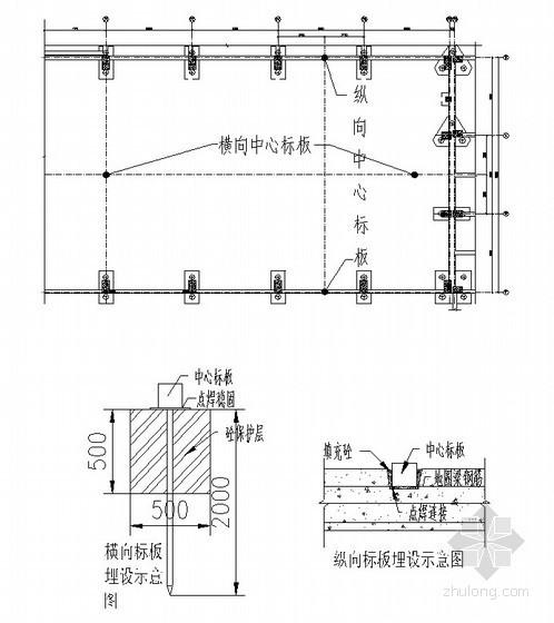 预埋件钢支架安装施工方案