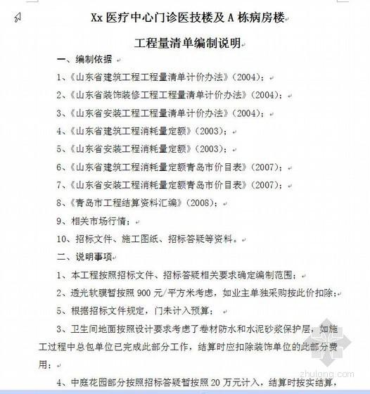 山东某医疗中心门诊楼精装修工程清单报价实例(2009-09)