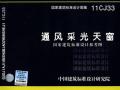 福利!11CJ33《通风采光天窗》图集CAD版免费下载