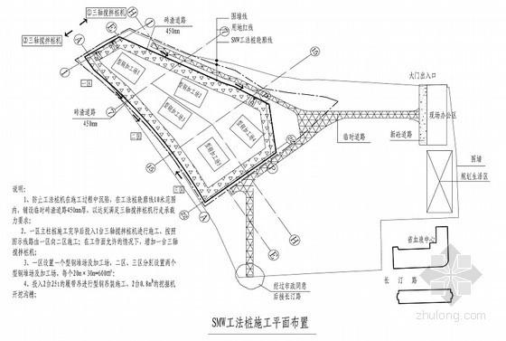 [福建]10米深基坑桩撑支护工程施工组织设计