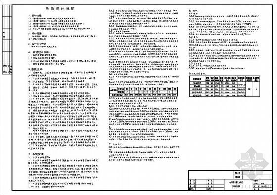 七氟丙烷气体灭火系统施工图