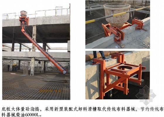 [上海]大型城市综合体项目创建绿色施工样板工程汇报(84页 附图丰富)