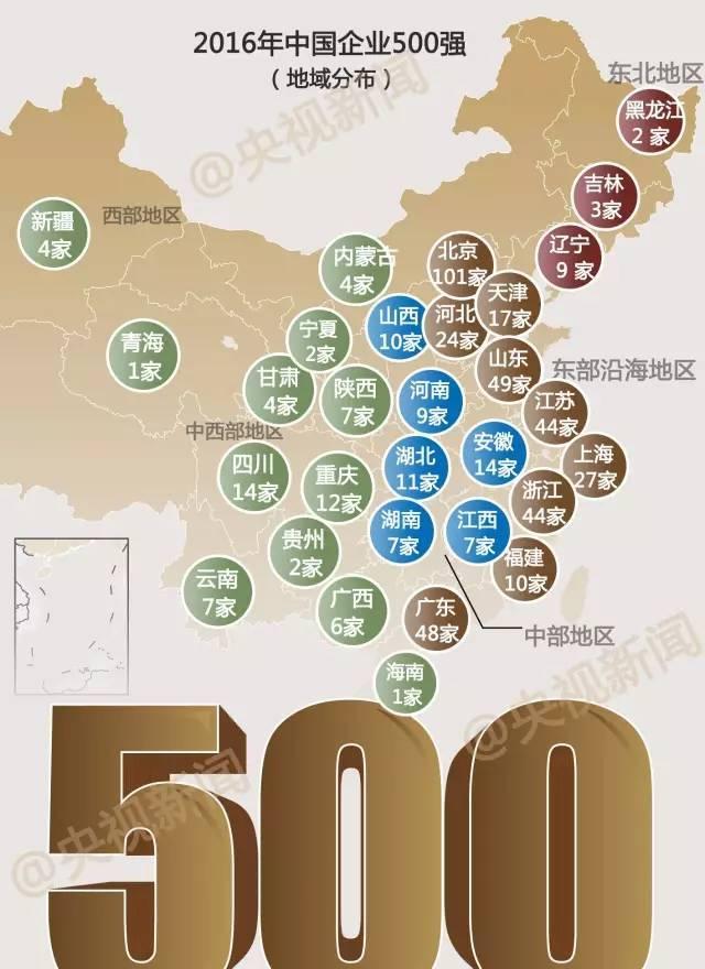 2016中国民企业500强,建筑企业入榜58家(附入榜单)_13