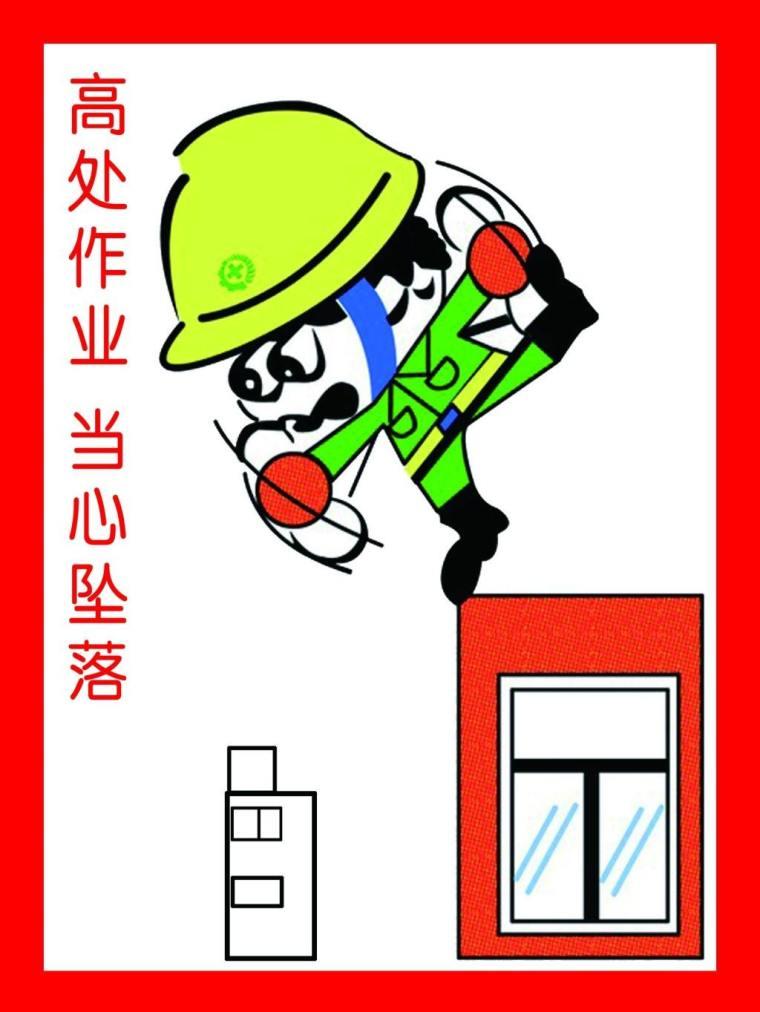 建筑施工中高处作业有哪些要求,安全人员必看!!