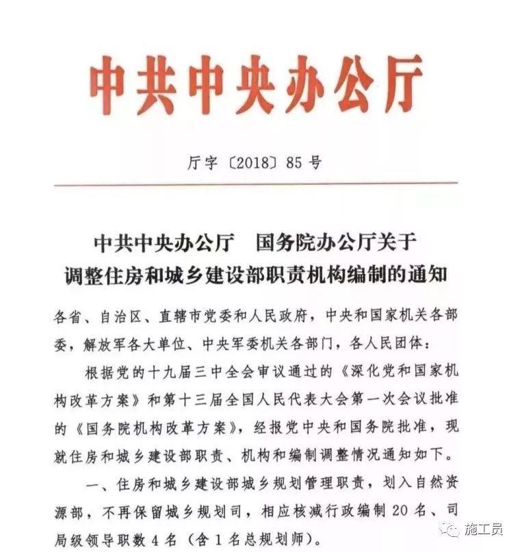 消防工程设计审查职责由公安部正式划入住建部!