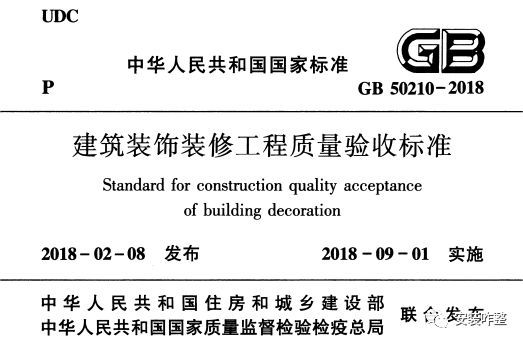 最新《建筑装饰装修工程质量验收标准》对机电的要求