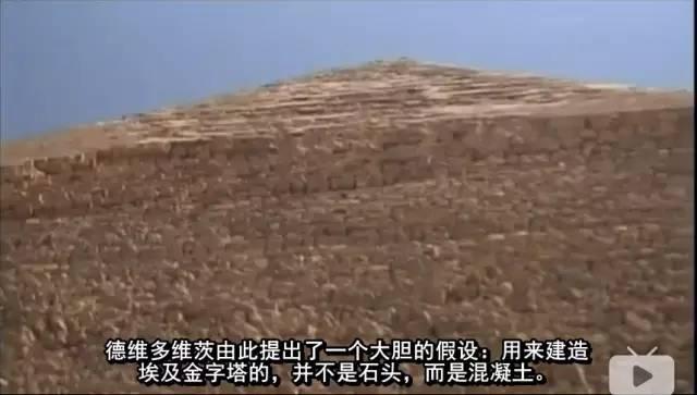 金字塔竟是混凝土浇筑而成而非石头建造?古埃及神话破灭?_5