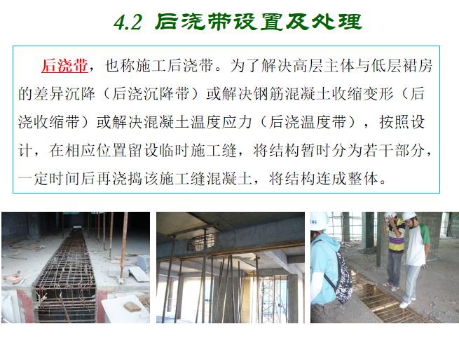混凝土分项工程施工缝后浇带培训讲义_4