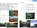 某国际山地旅游大区策划方案设计PDF117页——(Atkins)
