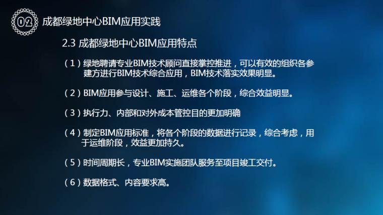 [成都]绿地中心BIM应用实践-基于BIM技术的全过程协同与管理_5