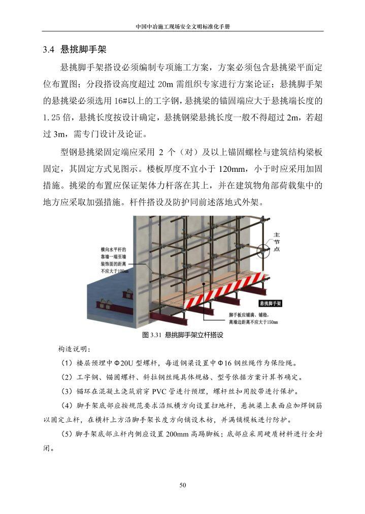 施工现场安全文明标准化手册(建议收藏!!!)_50