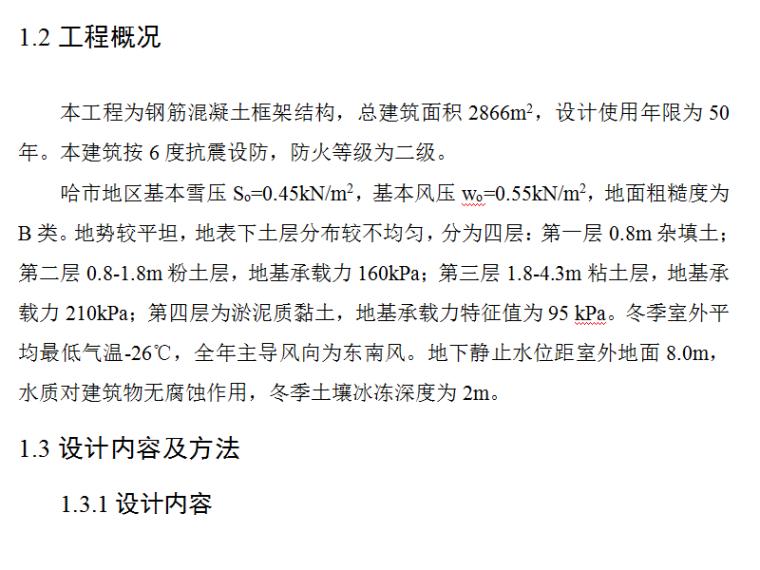 2866平米五层学生公寓结构计算毕业设计(Word.71页)