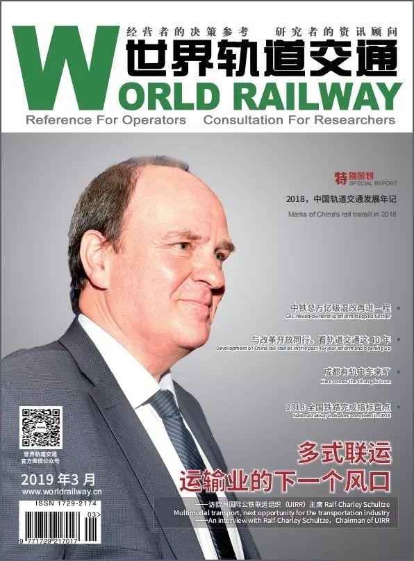 专访欧洲国际公铁联运组织(UIRR)主席Ralf-CharleySchult