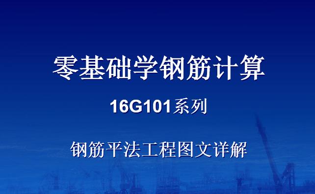 16G系列钢筋平法工程图文详解(PPT,183页)