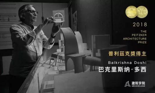 """2018普利兹克奖尘埃落定:""""印度现代建筑之父""""为祖国摘得""""头彩"""