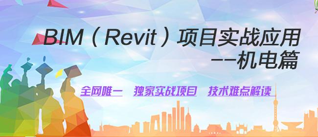 BIM(Revit)项目实战应用—机电篇课程众筹,既学习又赚钱!