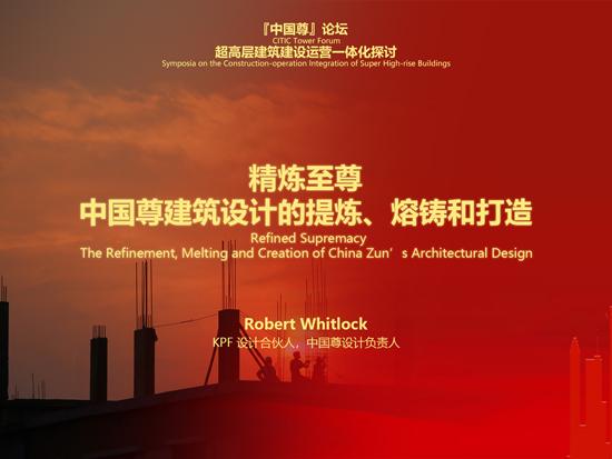 Robert Whitlock:精炼至尊—中国尊建筑设计的提炼、熔铸和打造