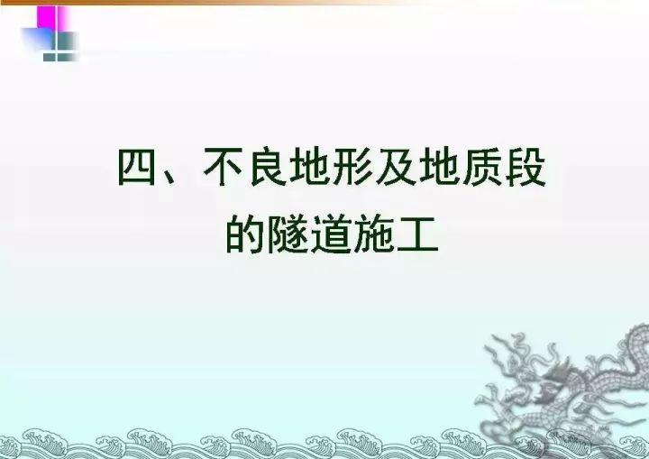 图文|隧道工程施工宝典_82