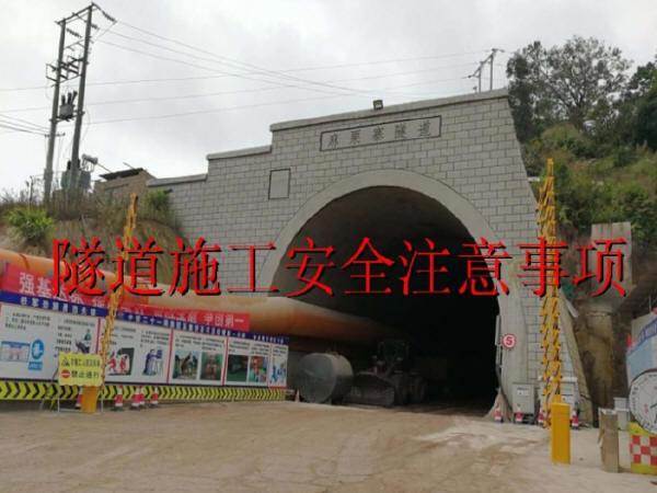 隧道施工安全注意事项