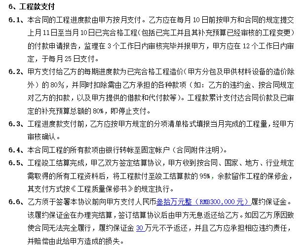 【天津】万科总包建设工程合同(共46页)_2