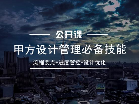 【公开课】甲方设计管理必备技能