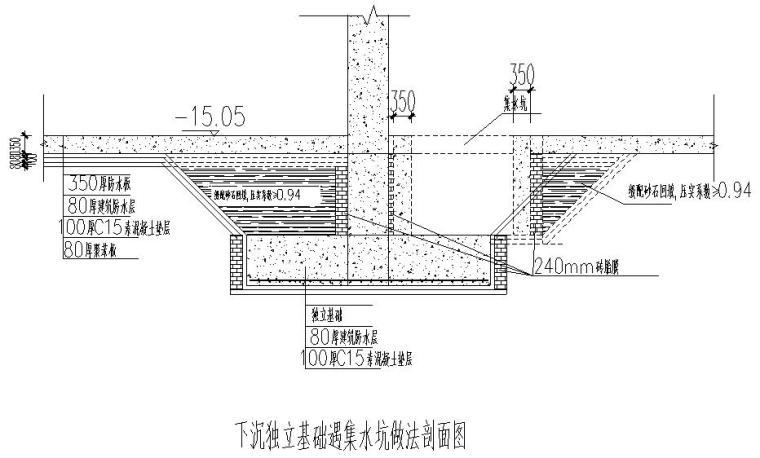 综合办公业务楼工程基础工程施工方案(39页)